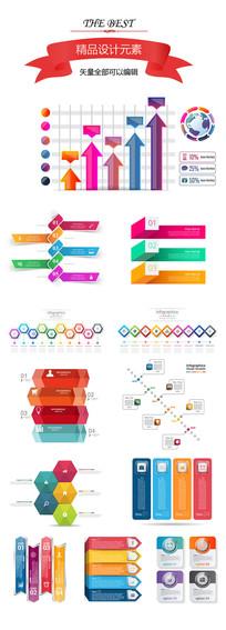 闪亮质感信息数据图