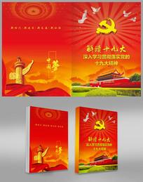 十九大报告宣传画册封面