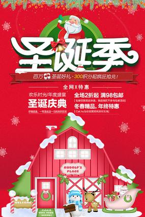 时尚圣诞节快乐促销海报