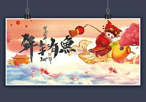 手绘原画风格年年有鱼春节海报