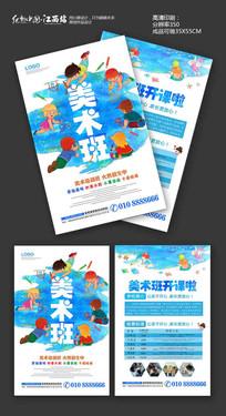 水彩风美术班招生宣传单