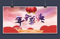 新春年会盛典晚会背景展板