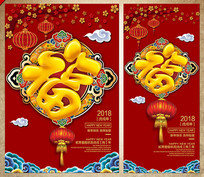 新年福字海报设计