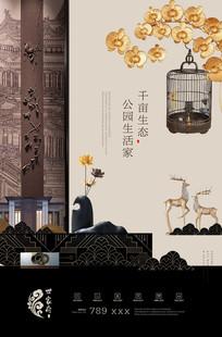 新中式别墅伴山房地产海报