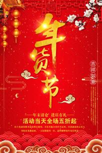 喜庆新年年货节促销海报