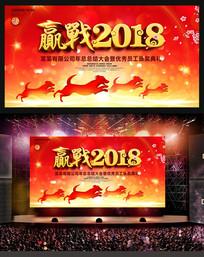 赢战2018新年背景板