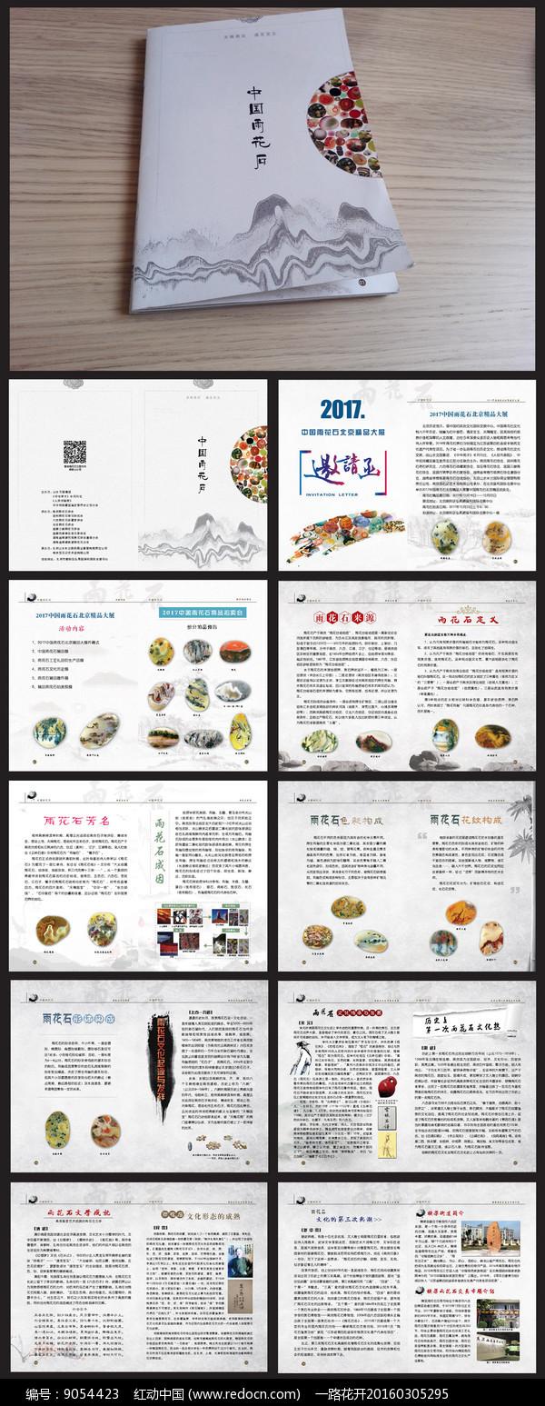 雨花石宣传册设计图片
