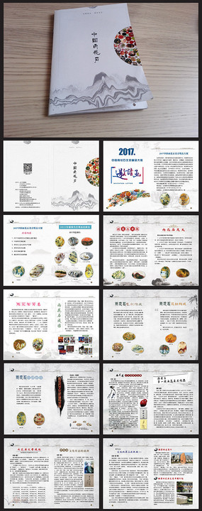 雨花石宣传册设计