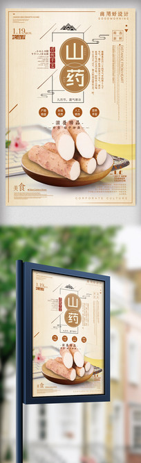 中国风大气山药美食海报