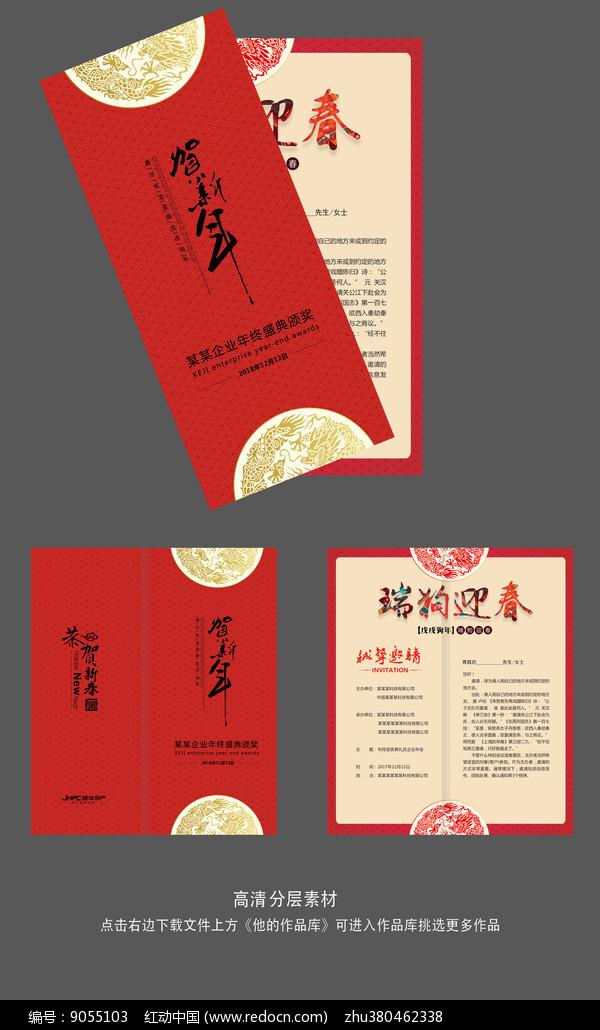 中国风企业公司春节邀请函图片