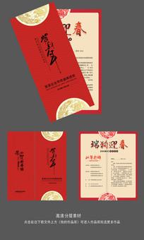 中国风企业公司春节邀请函