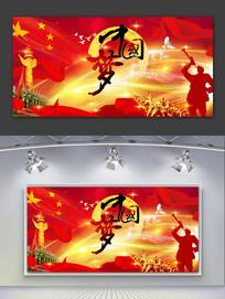 中国梦强军强国大气展板背景