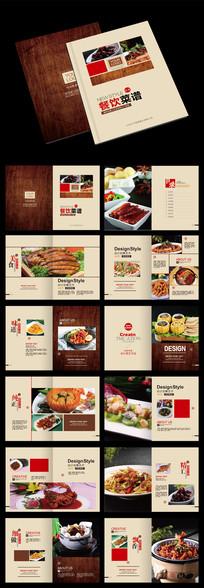 最新时尚餐饮菜谱画册