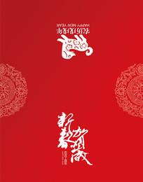 2018狗年创意红色祝福贺卡