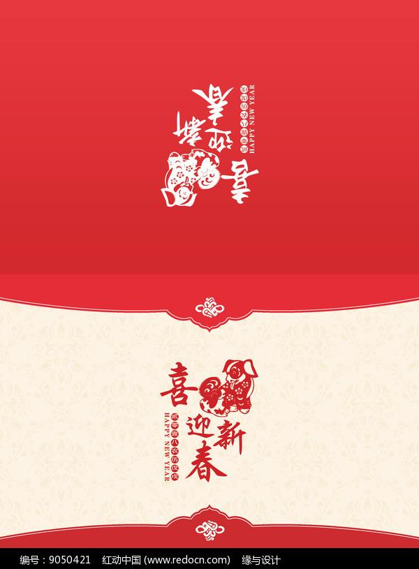 2018狗年新年贺卡创意设计(编号9050421)_红动网