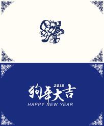 2018年狗年大吉蓝色贺卡