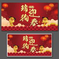 2018年瑞狗迎春节日海报