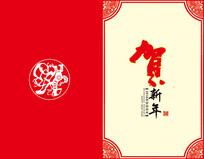 2018年新年祝福狗年贺卡