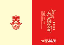 2018企业狗年祝福贺卡
