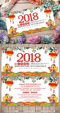 2018新年贺卡模板