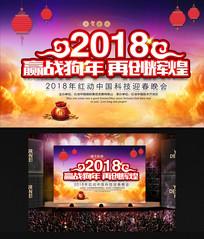 2018新年年会展板背景图片