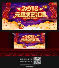 2018元旦文艺汇演晚会背景