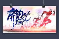 奔跑吧2018活动背景展板