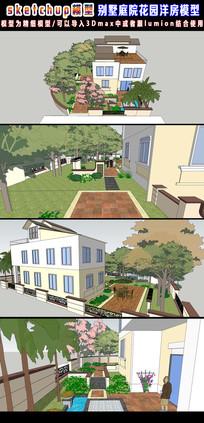别墅庭院花园洋房模型SU模型