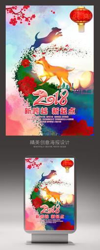 创业水彩2108狗年新年海报