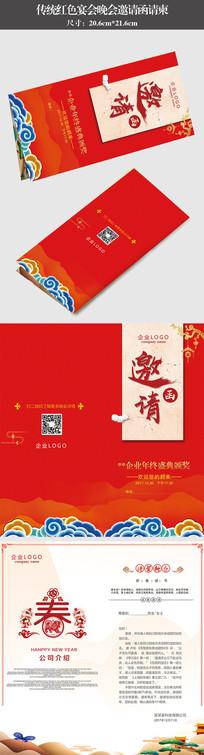 传统红色宴会晚会邀请函
