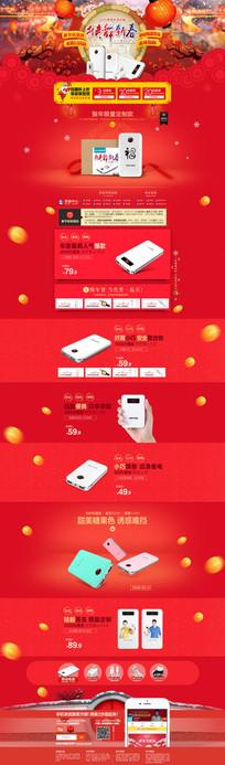 春节中国风淘宝首页PSD分层