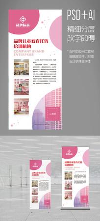 粉色儿童用品企业易拉宝X展架
