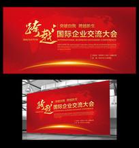 高档红色企业背景展板