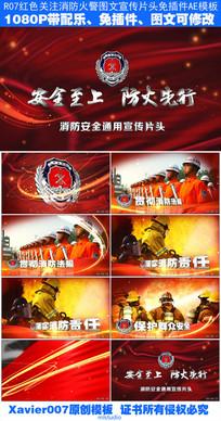 关注消防宣传免插件片头视频