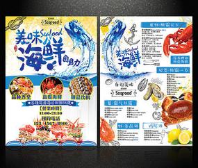 海鲜自助餐单页