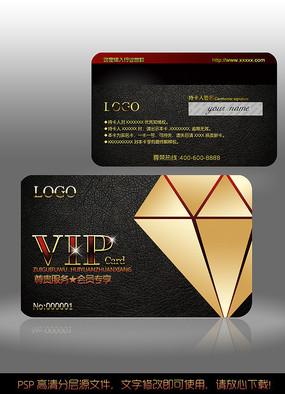 金属质感高端简洁vip钻石卡