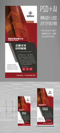 红色企业文化简介易拉宝X展架