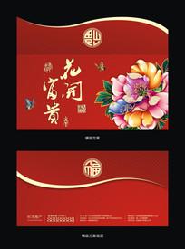 花开富贵红包设计