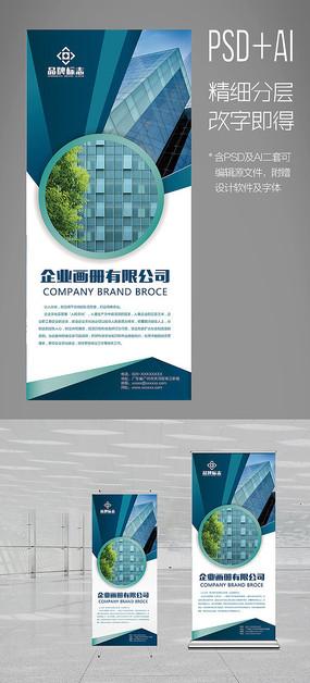 环保企业形象展板易拉宝X展架
