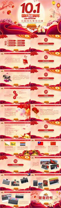 欢度十一国庆节活动策划ppt