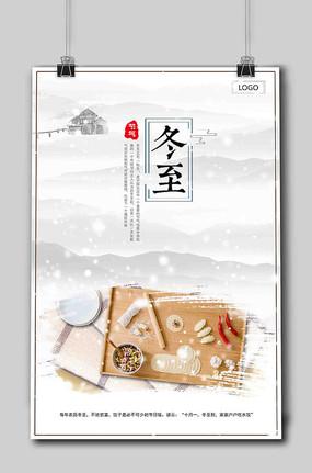 简约大气中国风冬至节气海报