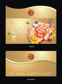 金色花开富贵新年红包