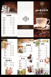 咖啡店三折页