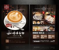 咖啡厅宣传单设计