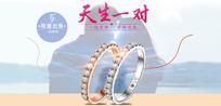 浪漫求婚戒指海报