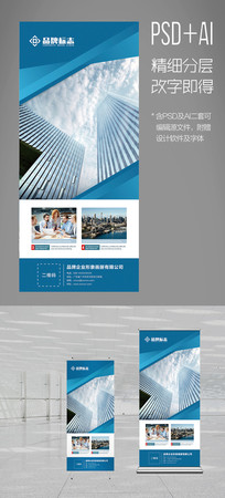 蓝色简洁企业展板易拉宝X展架