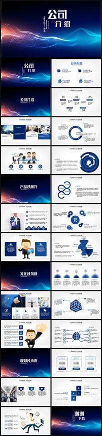 蓝色商务公司介绍PPT模板