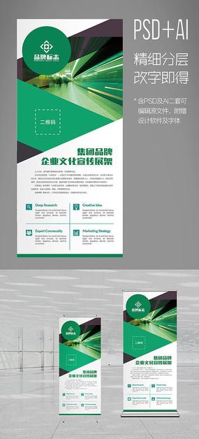 绿色环保能源易拉宝X展架展板