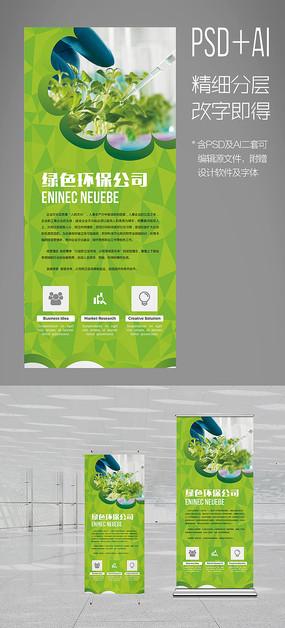 绿色环保企业展板易拉宝X展架