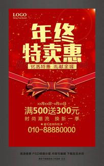 年终特卖惠岁末促销活动海报